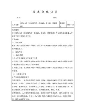 人行道施工技术交底1.doc