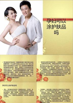 孕妇可以涂护肤品吗.ppt
