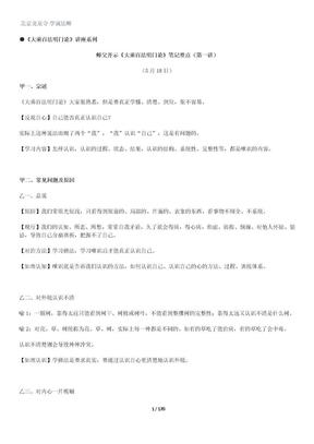 《大乘百法明门论》讲座系列(学诚法师).doc
