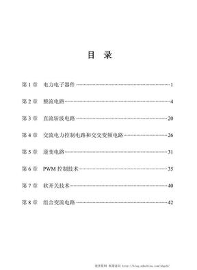 电力电子技术习题及答案.pdf