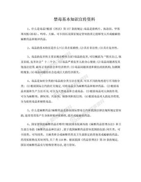 禁毒基本知识宣传资料.doc