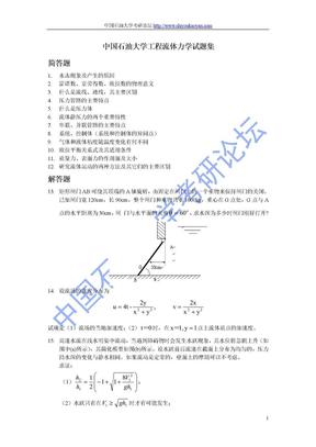 中国石油大学(北京)工程流体力学试题集.doc