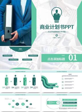 青绿色商业计划书创业融资报告PPT模板.pptx