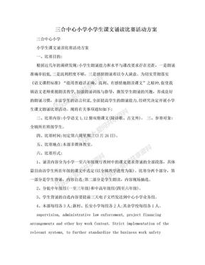 三合中心小学小学生课文诵读比赛活动方案.doc