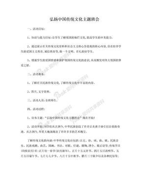 弘扬中国传统文化主题班会.doc