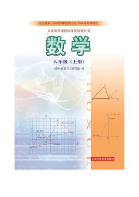 沪科版八年级数学(上)