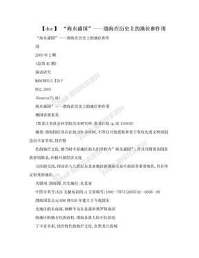 "【doc】 ""海东盛国""——渤海在历史上的地位和作用.doc"