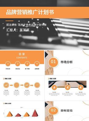 橙色品牌营销推广计划书PPT模板.pptx