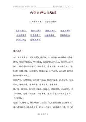 《六祖法宝坛经》电子版.doc