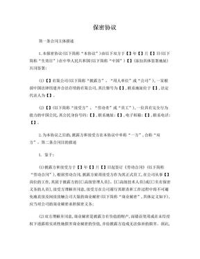 保密协议(附竞业禁止).doc
