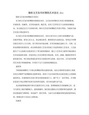 探析文艺复兴时期的艺术设计.doc.doc