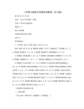 三年级上册综合实践活动教案(辽大版).doc