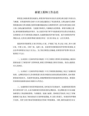 桥梁养护工作总结.doc