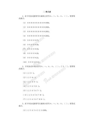 奥林匹克训练题库·横式谜.doc