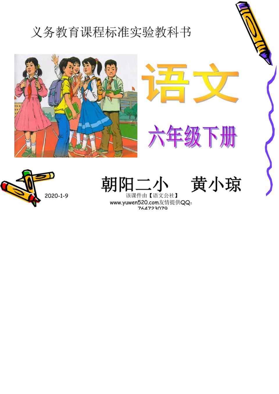 人教课标版六年级下册藏戏课件.ppt