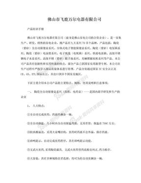 产品培训手册(全).doc