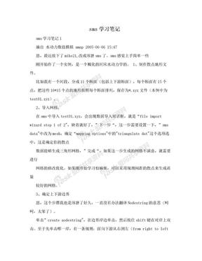 sms学习笔记.doc