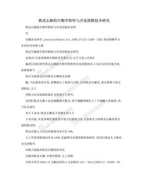 铁皮石斛的生物学特性与开花授粉技术研究.doc