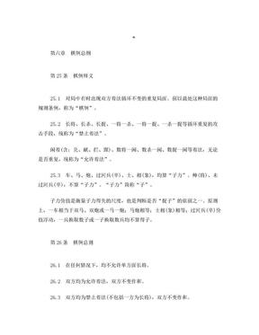 中国象棋棋规(2).doc