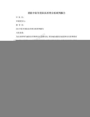 消防中队年度队伍形势分析研判报告.doc