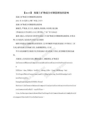 【word】 混凝土矿物成分对钢筋锈蚀的影响.doc