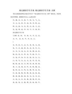 幼儿园识字生字表 幼儿园识字生字表-大班.doc