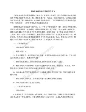2016调味品销售述职报告范文.docx