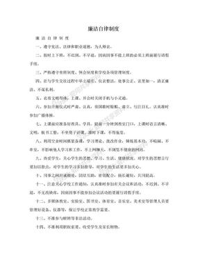 廉洁自律制度.doc