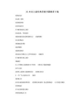 35本史上最经典营销书籍推荐下载.doc