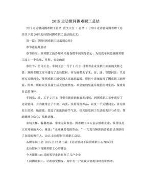 2015走访慰问困难职工总结.doc