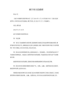 南宁市餐厨垃圾管理办法.doc