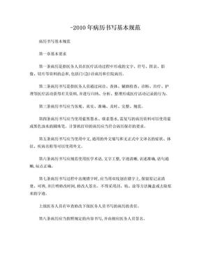 2011年病历书写基本规范.doc