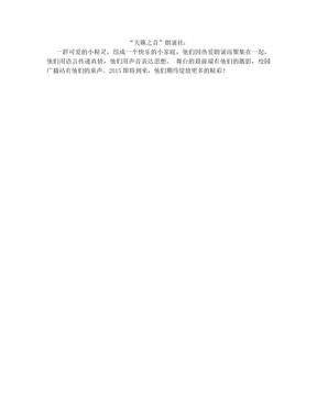 朗诵社团简介.doc