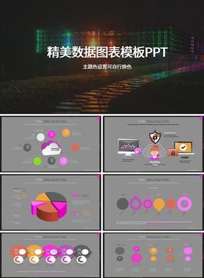 亮色ppt数据图表