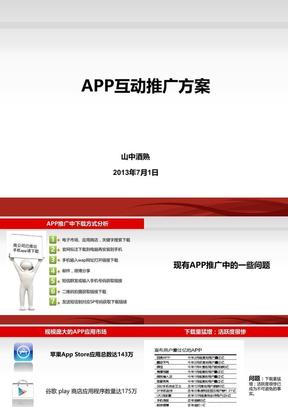 阿爸阿妈总结APP推广方案.ppt