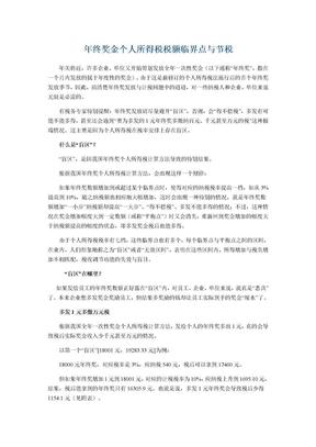 年终奖金个人所得税节税及纳税临界点.doc