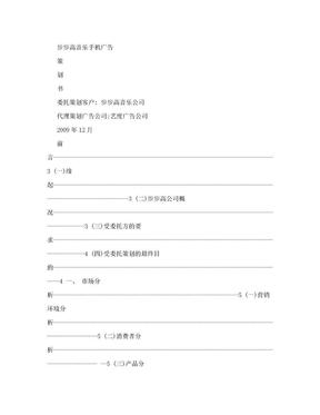 步步高音乐手机广告文案新.doc