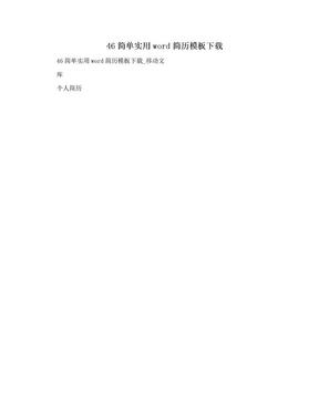 46简单实用word简历模板下载.doc