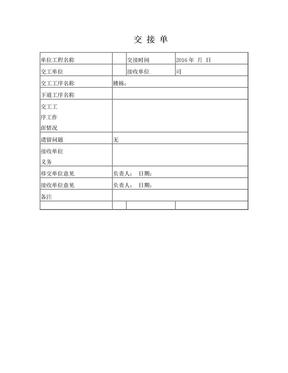 工序交接单(模板).doc