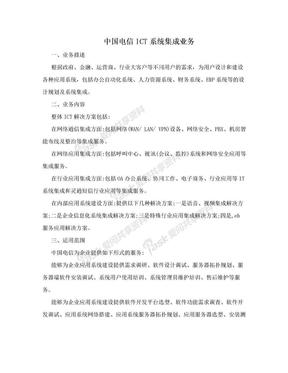 中国电信ICT系统集成业务.doc