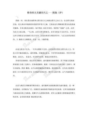 修身四大关键窍穴之——阴跷(炉).doc
