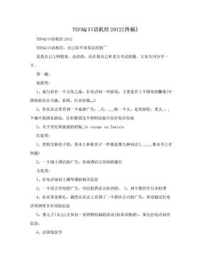 TEFAQ口语机经2012[终稿].doc