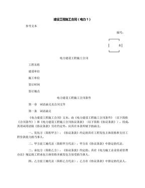 建设工程施工合同(电力1).docx