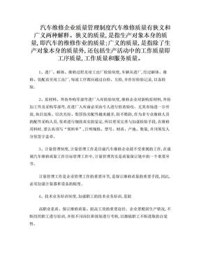汽车维修企业质量管理制度.doc