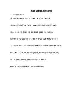 乘法分配律和结合律的练习题.docx