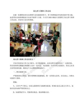 幼儿骨干教师工作总结.docx
