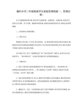 小学三年级班级学生量化管理细则.doc