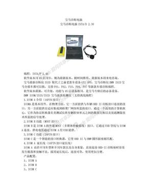 宝马诊断电脑.doc