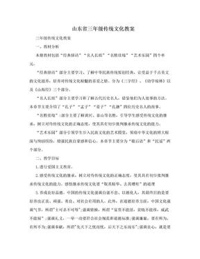 山东省三年级传统文化教案.doc