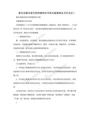 蕲春思源实验学校师德师风考核实施细则及考评办法1.doc